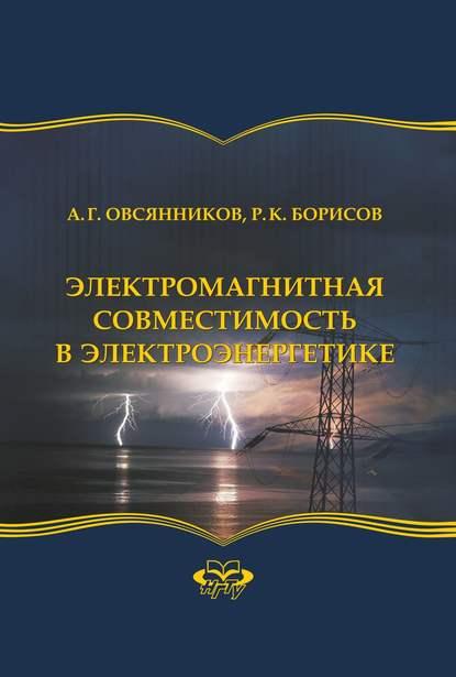 Руслан Борисов Электромагнитная совместимость в электроэнергетике