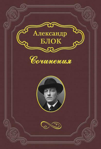 Александр Блок «Что сейчас делать?..»