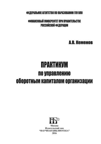 А. В. Кеменов Практикум по управлению оборотным капиталом организации недорого