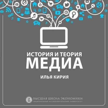 Фото - И. В. Кирия 8.1 Идеи медиадетерминизма и сетевого общества: Карта социальных теорий медиа бонцанини марко анализ социальных медиа на python