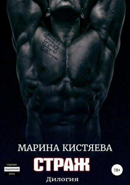 Марина Кистяева Страж. Дилогия недорого