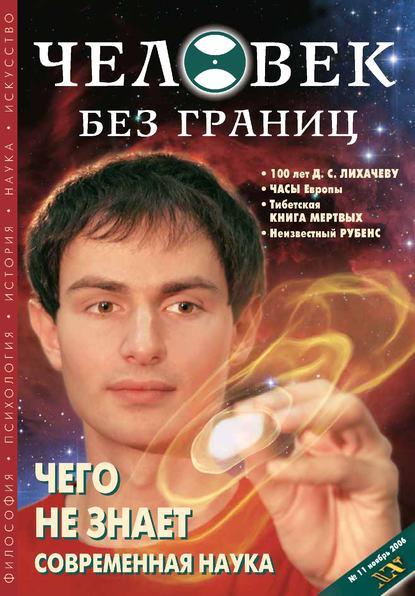 Группа авторов Журнал «Человек без границ» №11 (12) 2006 отсутствует журнал человек без границ 9 10 2006