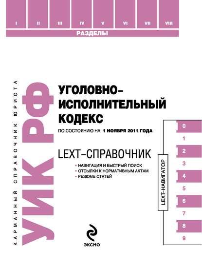 LEXT справочник. Уголовно исполнительный кодекс Российской Федерации