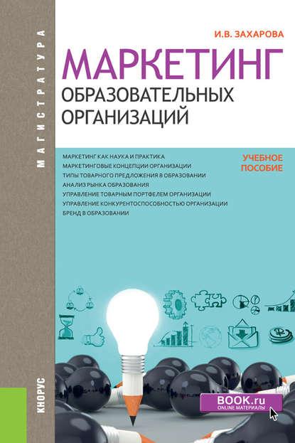 Инна Захарова Маркетинг образовательных организаций креминская мария михайловна сборник программ по физической культуре для образовательных организаций
