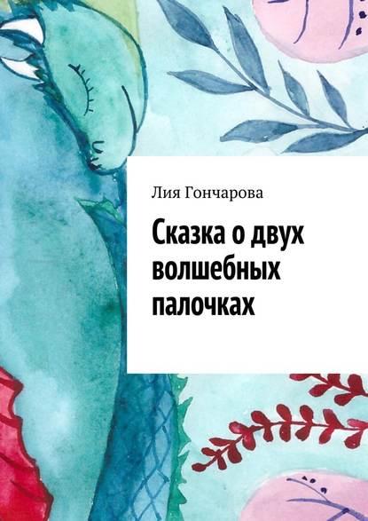 Лия Гончарова Сказка одвух волшебных палочках василий виталиус слабость злодея фантастическая сказка