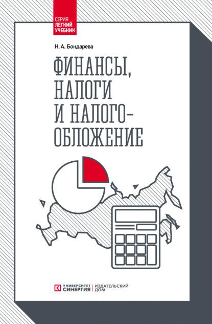 Н. А. Бондарева : Финансы, налоги и налогообложение