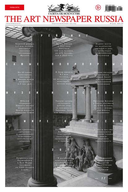 The Art Newspaper Russia №04 /
