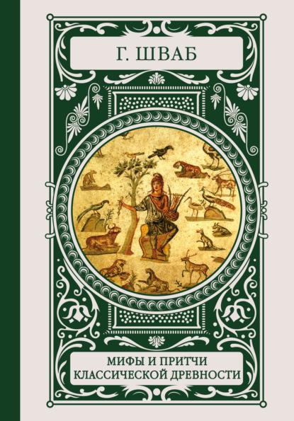 Густав Беньямин Шваб Мифы и притчи классической древности шваб г мифы и притчи классической древности