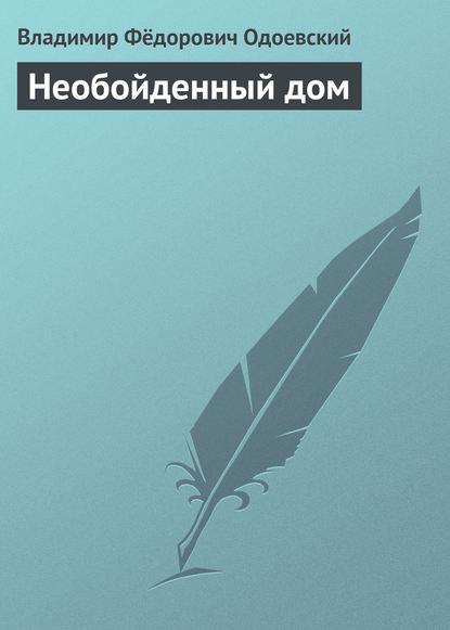 Фото - Владимир Одоевский Необойденный дом владимир одоевский смерть и жизнь