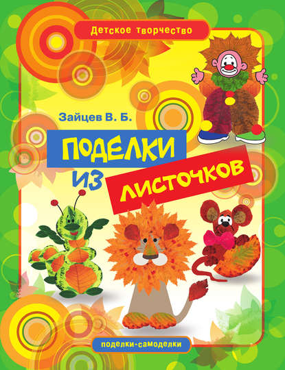 Виктор Зайцев Поделки из листочков