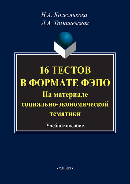 Н. А. Колесникова 16 тестов в формате ФЭПО. На материале социально-экономической тематики. Учебное пособие недорого