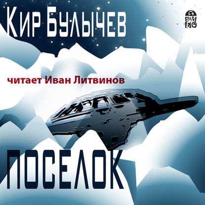 Булычев Кир Поселок обложка