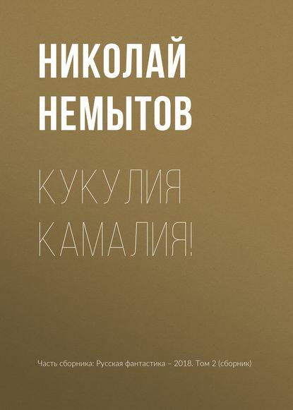 Николай Немытов Кукулия камалия!