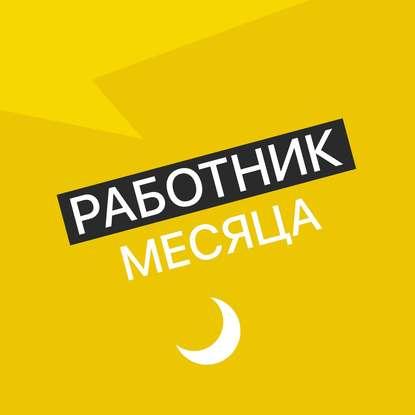 Творческий коллектив Mojomedia Журналист
