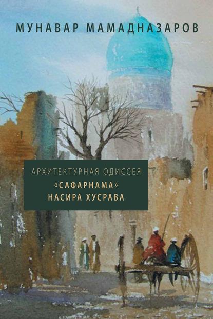 Фото - Мунавар Мамадназаров Архитектурная Одиссея. «Сафарнама» Насира Хусрава мамадназаров мунавар архитектурная одиссея сафарнама насира хусрава