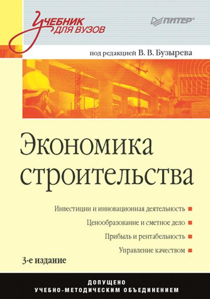 Группа авторов Экономика строительства. Учебник для вузов д ахметова экономика предприятий деревообрабатывающего комплекса