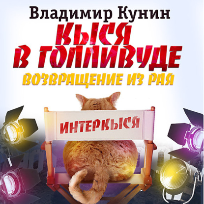 Владимир Кунин Кыся-5: Кыся в Голливуде. Возвращение из рая