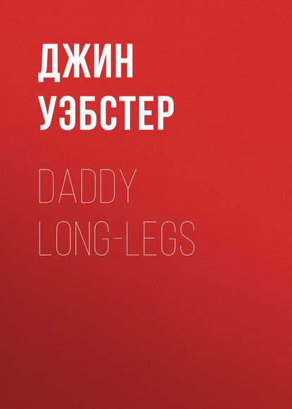 Джин Уэбстер Daddy Long-Legs джин уэбстер dear enemy