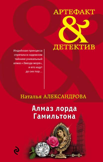 Наталья Александрова — Алмаз лорда Гамильтона