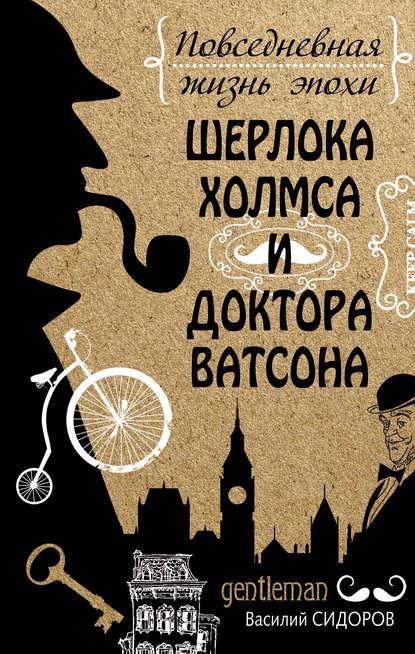 Повседневная жизнь эпохи Шерлока Холмса и доктора