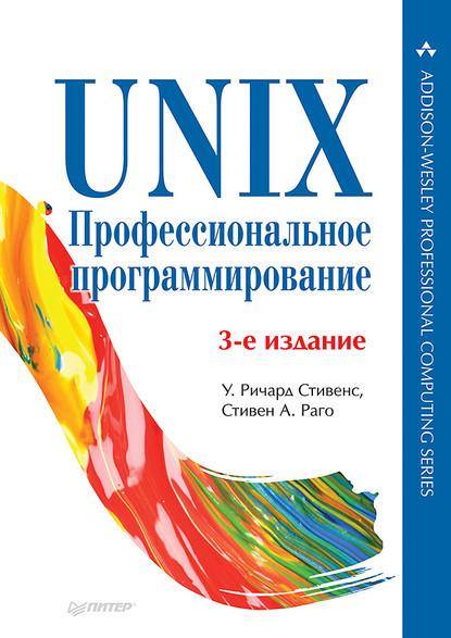 Стивен А. Раго UNIX. Профессиональное программирование (pdf+epub)