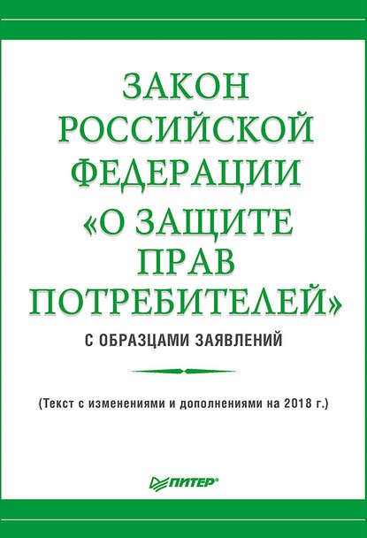 Группа авторов Закон Российской Федерации «О защите прав потребителей» с образцами заявлений закон российской федерации о защите прав потребителей с образцами заявлений на 2021 год