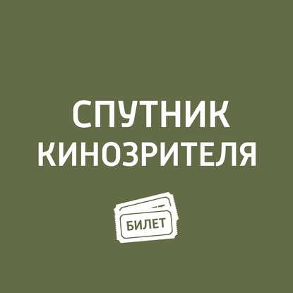 """Антон Долин """"Война миров Z"""", «Пена дней"""""""