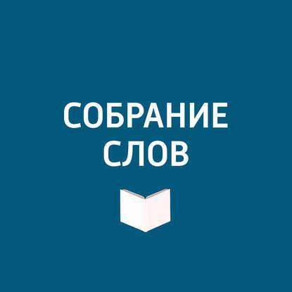 Творческий коллектив программы «Собрание слов» Ко дню рождения Сергея Дягилева