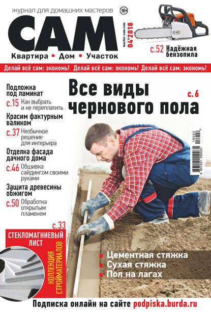 Группа авторов Сам. Журнал для домашних мастеров. №04/2018