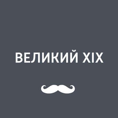 Игорь Ружейников Сергей Дягилев – человек заново открывший миру Россию
