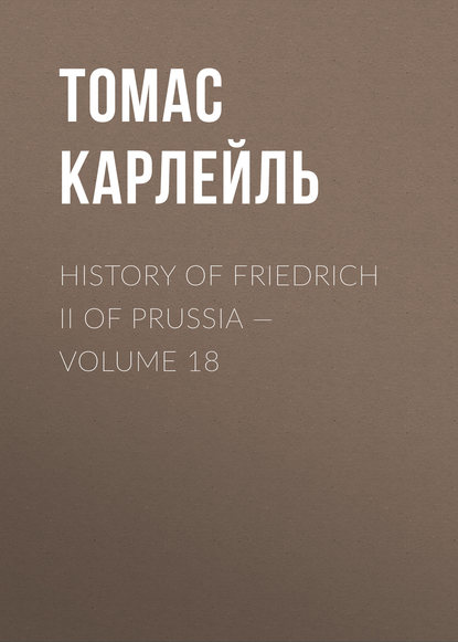 Томас Карлейль History of Friedrich II of Prussia — Volume 18 томас карлейль history of friedrich ii of prussia volume 08