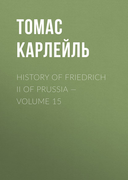 Томас Карлейль History of Friedrich II of Prussia — Volume 15 томас карлейль history of friedrich ii of prussia volume 08