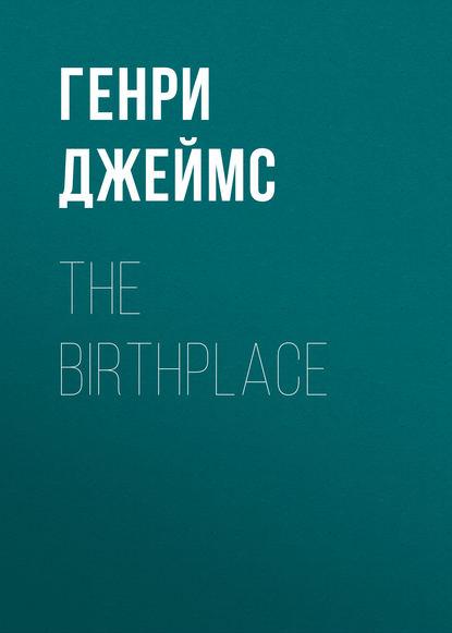 Фото - Генри Джеймс The Birthplace генри джеймс europeans