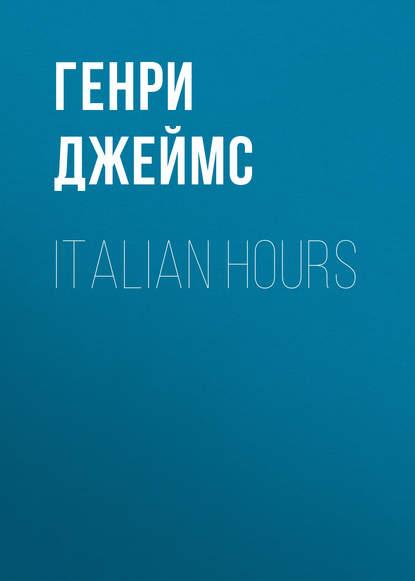 Генри Джеймс Italian Hours джеймс генри зверь в чаще повести рассказы