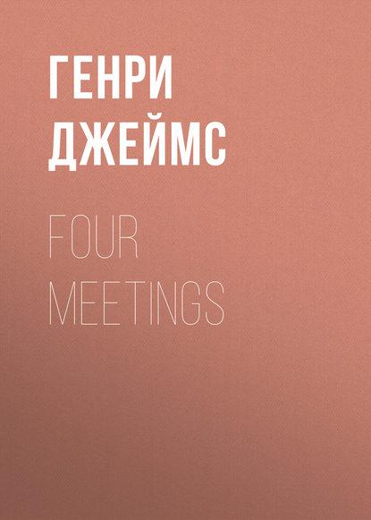 Генри Джеймс Four Meetings генри джеймс el fondo coxon