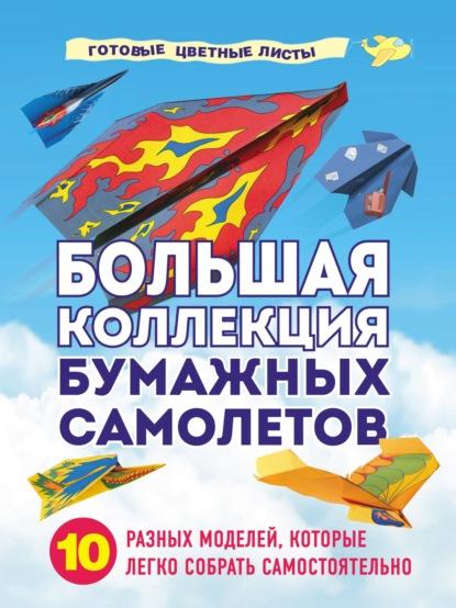 Анна Зайцева Бумажные авиамодели