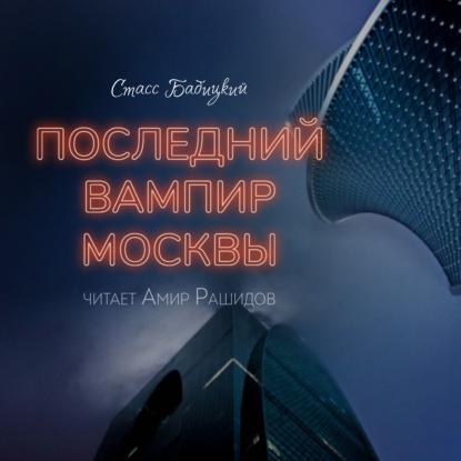 Последний вампир Москвы