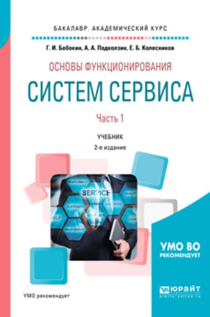 Основы функционирования систем сервиса. В 2