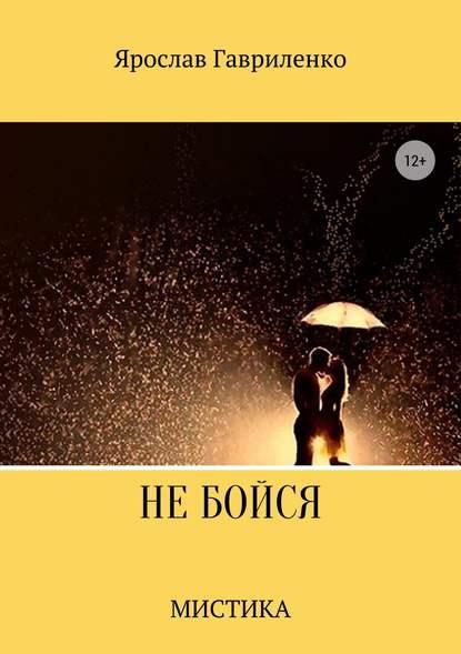 Ярослав Николаевич Гавриленко Не бойся ярослав николаевич гавриленко простое желание