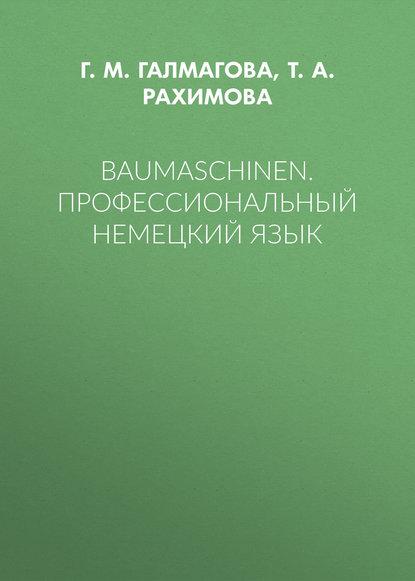 Baumaschinen. Профессиональный немецкий язык