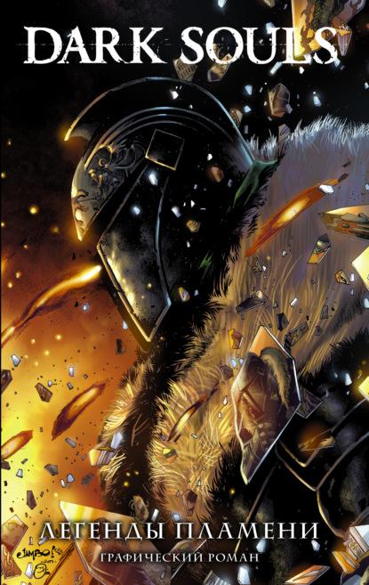 Dark Souls. Легенды пламени (сборник)