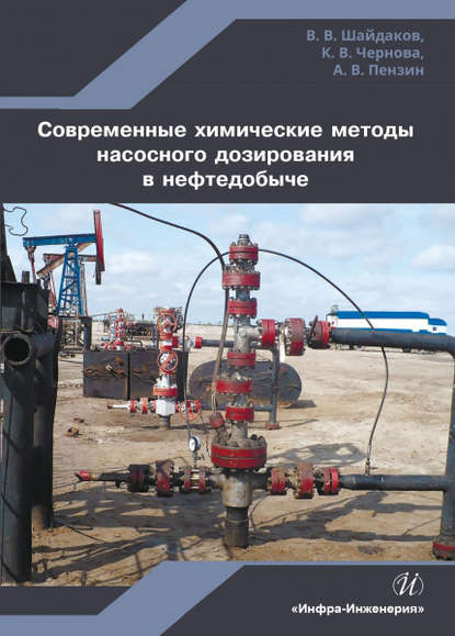 К. В. Чернова Современные химические методы насосного дозирования в нефтедобыче к в чернова современные химические методы насосного дозирования в нефтедобыче