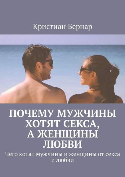 Кристиан Бернар Почему мужчины хотят секса, аженщины любви. Чего хотят мужчины иженщины отсекса илюбви любящие лилии поясные трансформаторы повседневный модный пояс мужчины и женщины общие бежевые