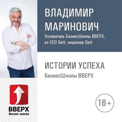 Владимир Маринович Интервью с Еленой Петушковой, сеть Буквоед. Книги как образ жизни