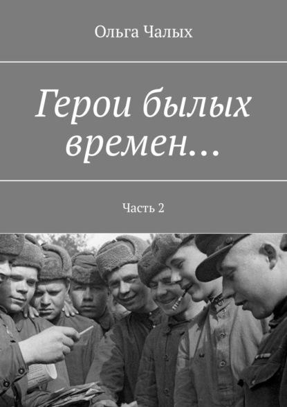 Ольга Чалых Герои былых времен… Часть2
