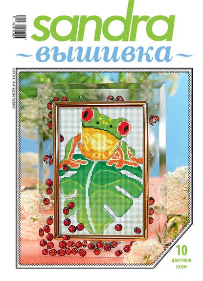 Фото - Группа авторов Sandra Вышивка №08/2011 группа авторов sandra вышивка 03 2011
