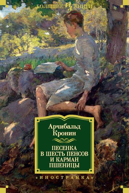 Арчибальд Кронин. Песенка в шесть пенсов и карман пшеницы (сборник)