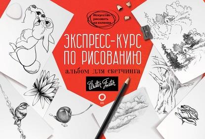 Коллектив авторов Экспресс-курс по рисованию. Альбом для скетчинга sketchbook визуальный экспресс курс по рисованию вишневый