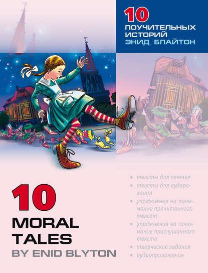 Группа авторов Десять поучительных историй Энид Блайтон / 10 Moral Tales by Enid Blyton отсутствует десять поучительных историй энид блайтон 10 moral tales by enid blyton