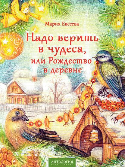 Фото - Мария Евсеева Надо верить в чудеса, или Рождество в деревне евсеева м надо верить в чудеса или рождество в деревне